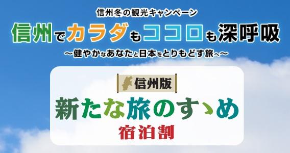 長野県民限定の「家族宿泊割引」実施